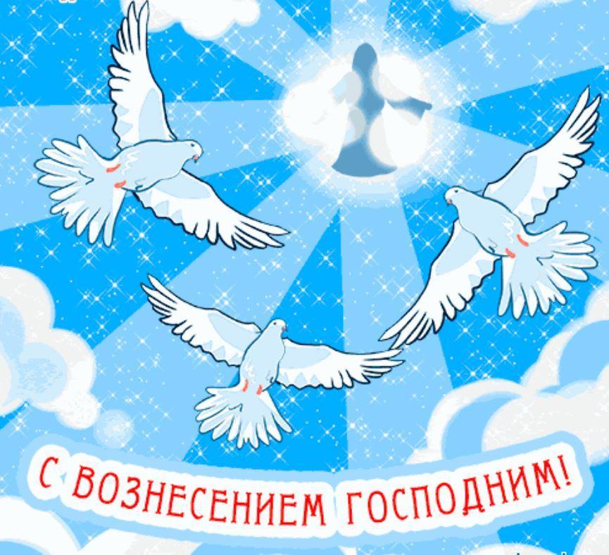 вознесение господне картинки (4)