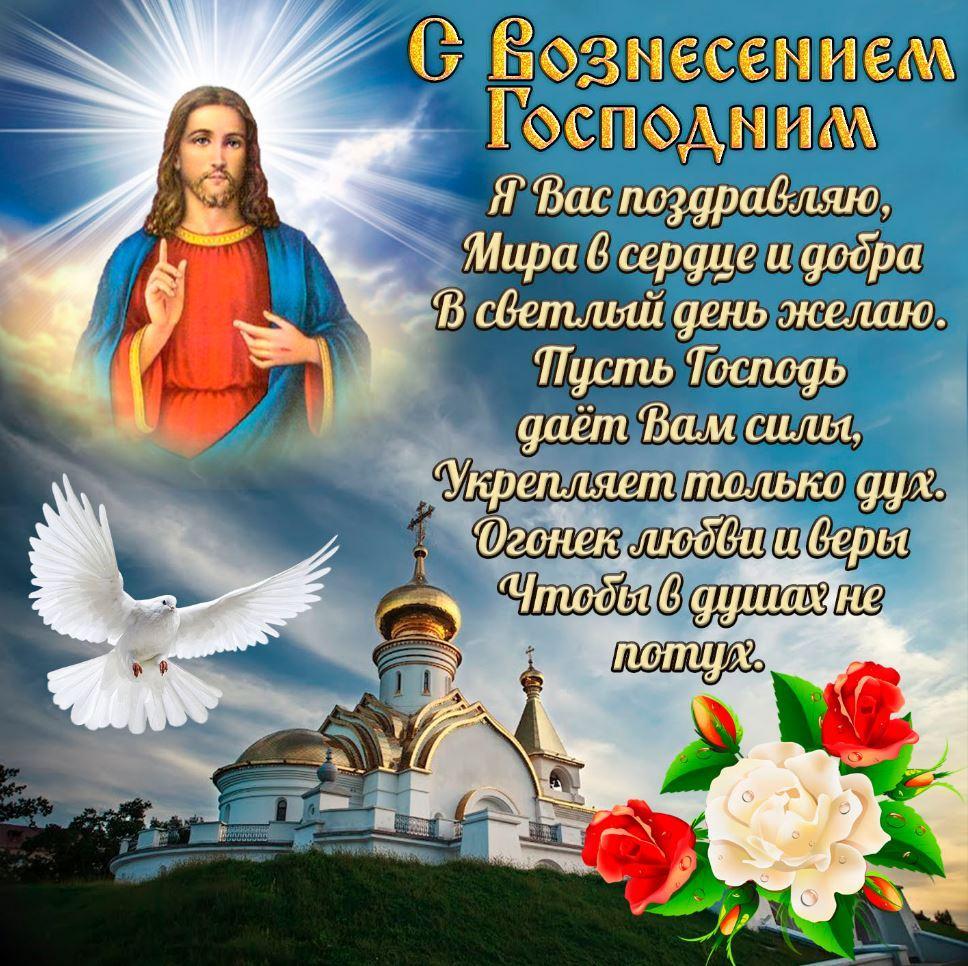 вознесение господне картинки (5)