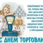 Прикольные поздравления 🥂 работникам торговли в «День торговли 2021»