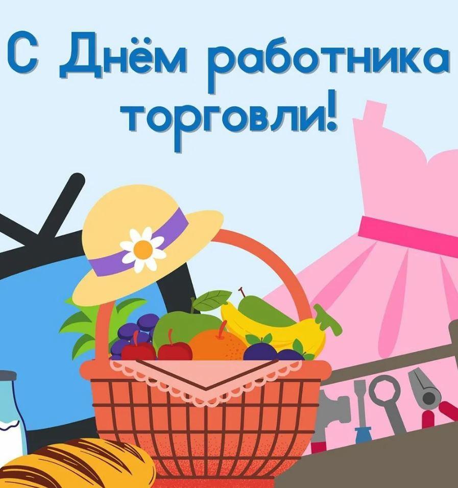 Поздравления с Днем торговли (2)