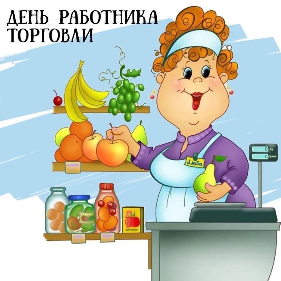 Поздравления с Днем торговли (3)
