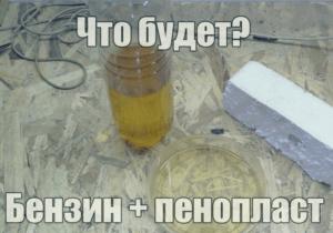 клей из пенопласта и бензина (2)