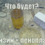 Как сделать клей из пенопласта и бензина 💥 пошаговая инструкция изготовления