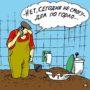 Роза Моисеевна, заберите своего кота, он опять у рыбного отдела голодный обморок изображал. Короткие шутки