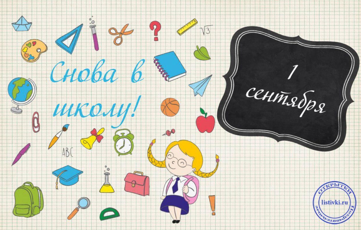 Поздравления с Днем знаний (3)