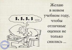 Поздравления с Днем знаний (4)