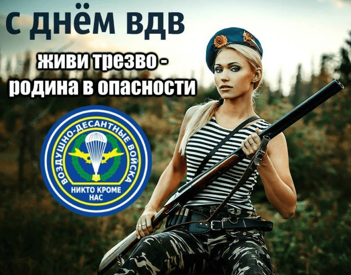 День ВДВ 2021- лучшие поздравления для десантников России