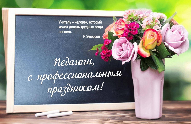 Прикольные поздравления с Днем Педагога (5 октября), в стихах, в прозе, картинки