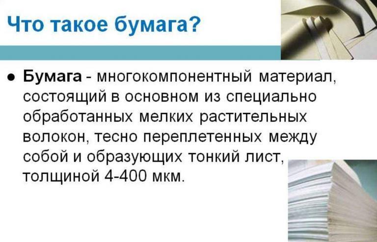 Факты о бумаге (2)
