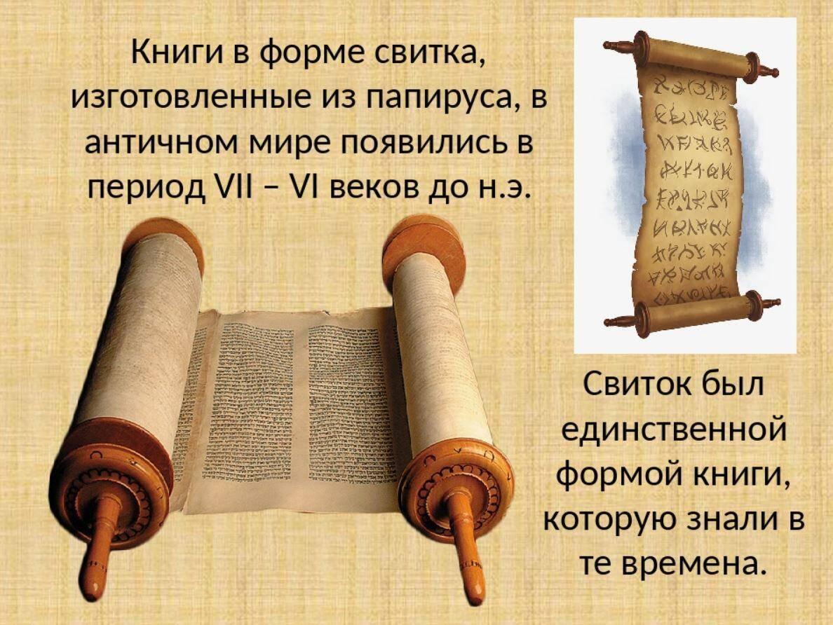 Факты о бумаге (5)