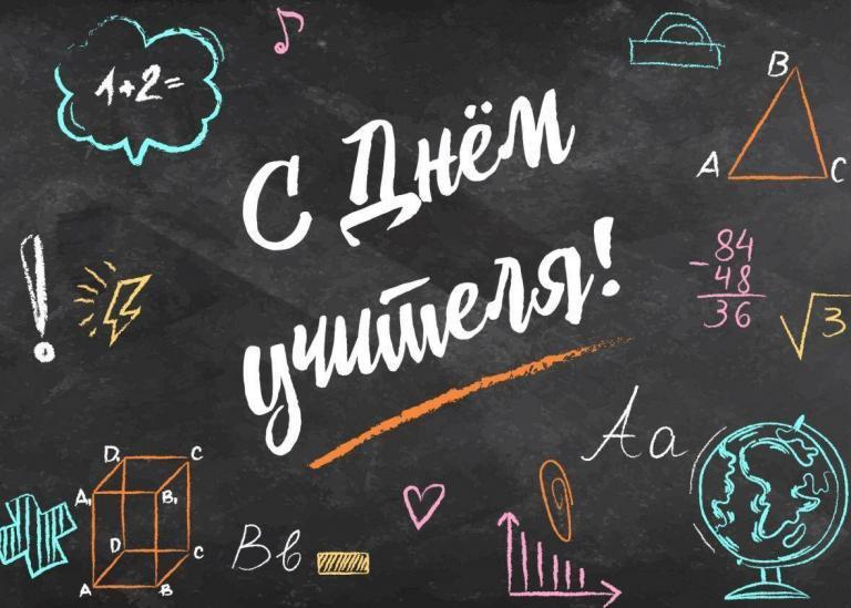 поздравление с днем учителя (2)