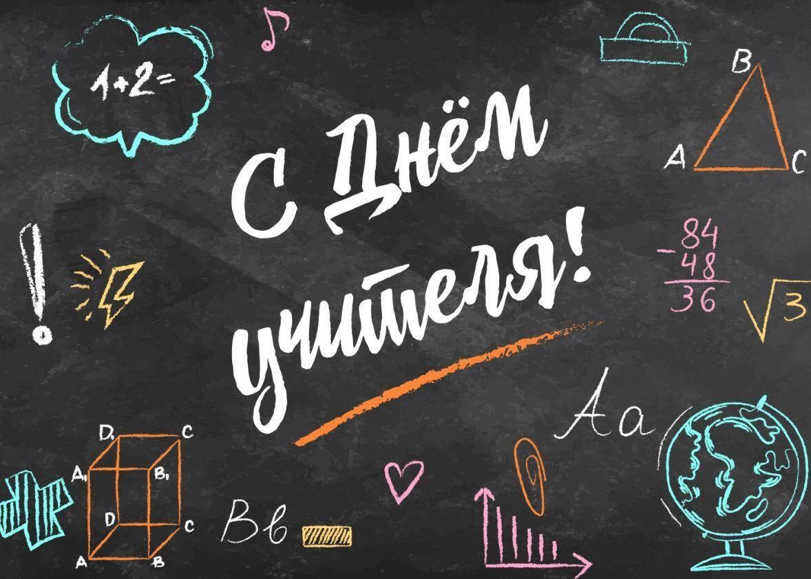 Прикольные поздравления с Днем Учителя на 5 октября — стихи, проза, картинки