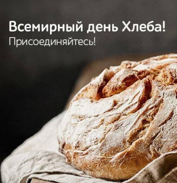 День хлеба (4)