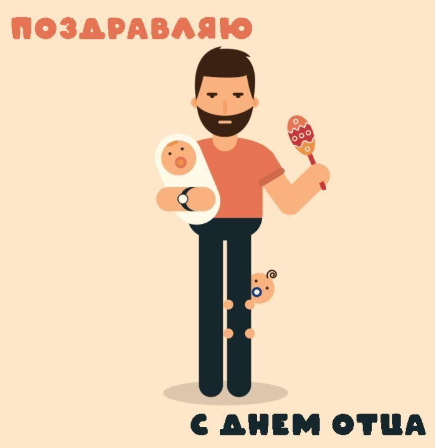 День отца в России — прикольные поздравления для папы на 17 октября