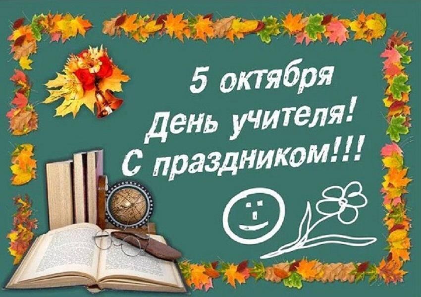 День учителя 2021: тексты трогательных поздравлений своими словами и в стихах